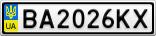 Номерной знак - BA2026KX