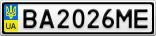 Номерной знак - BA2026ME