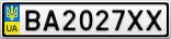 Номерной знак - BA2027XX