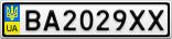 Номерной знак - BA2029XX
