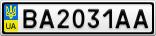 Номерной знак - BA2031AA