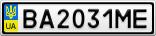 Номерной знак - BA2031ME