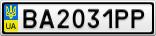 Номерной знак - BA2031PP