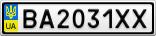 Номерной знак - BA2031XX