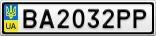 Номерной знак - BA2032PP