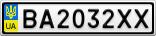 Номерной знак - BA2032XX