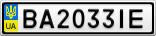 Номерной знак - BA2033IE