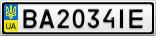Номерной знак - BA2034IE
