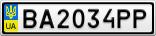 Номерной знак - BA2034PP