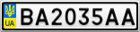 Номерной знак - BA2035AA
