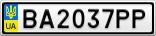 Номерной знак - BA2037PP