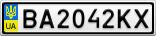 Номерной знак - BA2042KX