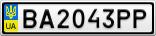 Номерной знак - BA2043PP