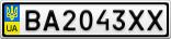 Номерной знак - BA2043XX