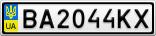 Номерной знак - BA2044KX