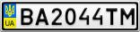 Номерной знак - BA2044TM