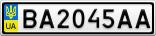 Номерной знак - BA2045AA