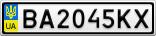 Номерной знак - BA2045KX