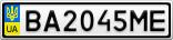 Номерной знак - BA2045ME