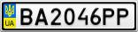 Номерной знак - BA2046PP