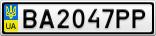 Номерной знак - BA2047PP