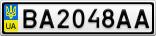 Номерной знак - BA2048AA