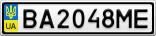 Номерной знак - BA2048ME