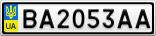 Номерной знак - BA2053AA