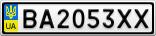 Номерной знак - BA2053XX