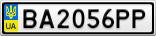 Номерной знак - BA2056PP