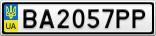 Номерной знак - BA2057PP