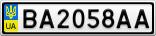 Номерной знак - BA2058AA