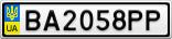 Номерной знак - BA2058PP