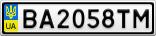 Номерной знак - BA2058TM
