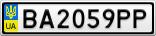 Номерной знак - BA2059PP