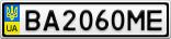 Номерной знак - BA2060ME