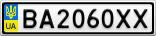 Номерной знак - BA2060XX