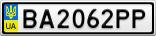 Номерной знак - BA2062PP