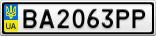 Номерной знак - BA2063PP