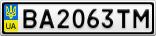 Номерной знак - BA2063TM