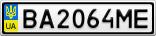 Номерной знак - BA2064ME