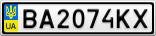 Номерной знак - BA2074KX