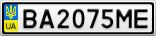 Номерной знак - BA2075ME