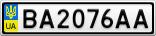 Номерной знак - BA2076AA