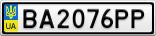 Номерной знак - BA2076PP
