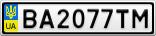 Номерной знак - BA2077TM