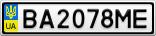 Номерной знак - BA2078ME