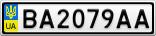 Номерной знак - BA2079AA