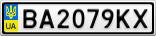Номерной знак - BA2079KX