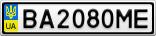 Номерной знак - BA2080ME